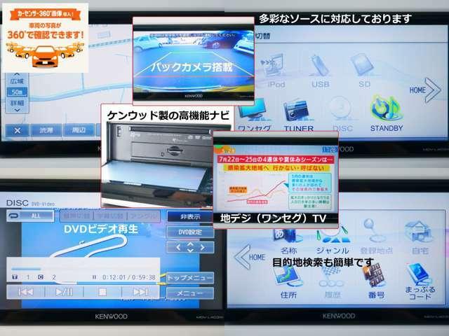 ケンウッド製のカーナビゲーションが装着済み! DVD再生、ワンセグテレビ、USBとスマホとの接続、バックカメラも装着済みとなっております。 ETCも装着済みで高速道路も快適です。