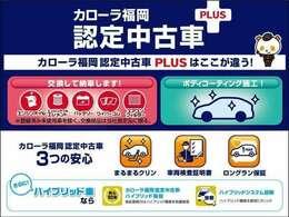 カローラ福岡認定中古車PLUS、ボディーコーティング施行!車両検査証明書付!1年保証付!です。