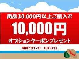 ●オプションクーポン10000円プレゼント お車ご購入と同時に30000円以上のオプションをご購入いただくと10000円クーポンをご利用いただくことができます。