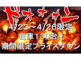 4月23日~26日までの限定価格です!この機会をお見逃し無く!お問合せ、御来場の際はカーセンサーネットを見たと御伝え下さい!!