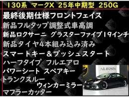 ★130マークX 250G★現行LOOKバンパー★サイドリアハーフエアロ★マフラーカッター★LEDウィンカーミラー★スマートキー×2★