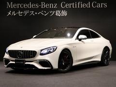 AMG Sクラスクーペ の中古車 S63 4マチック 4WD 千葉県柏市 1298.0万円
