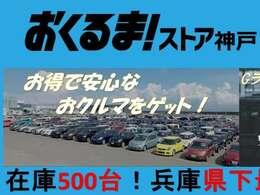 兵庫県下最大規模のお店です!豊富なラインナップでお客様をお迎えいたします!