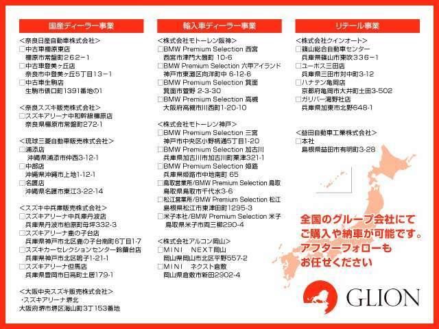 全国Gライオングル-プ各社にてご購入や納車を行うことが可能です!詳細はスタッフヘご確認ください。