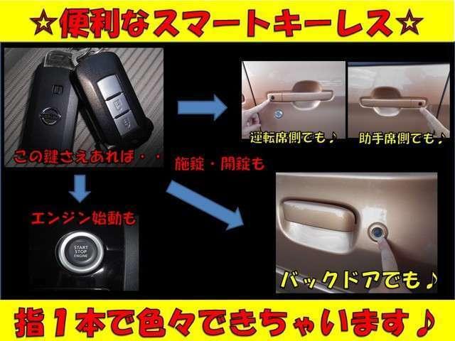 エンジンスタートはワンプッシュ。車両キーも携帯に便利なリモコンキーです♪