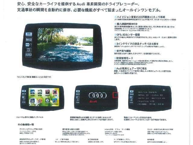 アウディドライブレコーダー&専用後方カメラです。ハイビジョン画質のHDカメラや自動録画モード、タッチパネル等、高性能・オールインワンのドライブレコーダーです。