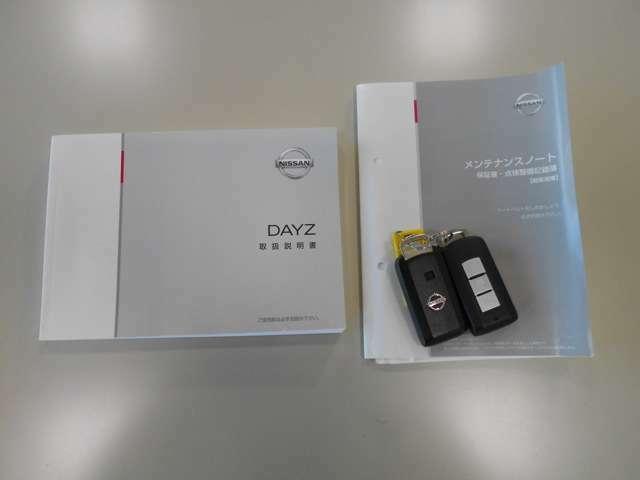 取扱説明書、保証書とスマートキーも2個揃っています。