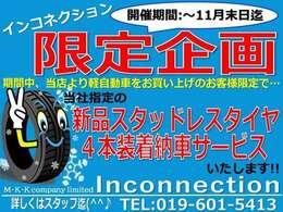 当店より軽自動車をお買い上げのお客様に当社指定の冬タイヤサービス!!11月末までにご成約でプレゼントいたします★是非この機会にご検討ください!※タイヤご不要の場合はご相談ください。