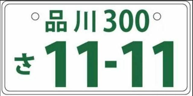 Aプラン画像:誕生日や記念日など、お好きな4桁の数字にすることができます。