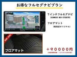 +90000円 7型フルセグナビ&フロアマットをセットにしたお買得プランをご用意しております☆