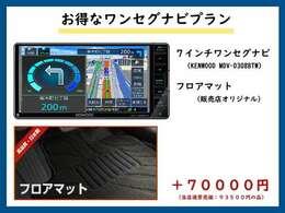 +70000円 7型ワンセグナビ&フロアマットをセットにしたお買得プランをご用意しております☆