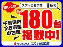☆千葉県のスズキディーラーですので安心してお探しいただけます。人気のスズキ車の在庫が大変充実しています。より多くの車の中からピッタリの一台をお選びください。