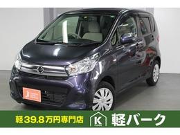 日産 デイズ 660 J 軽自動車 パワステ エアバッグ エアコン
