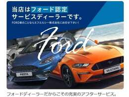 当店のサービス工場はフォードを整備するための設備です。サービススタッフもフォードに精通した専任です。