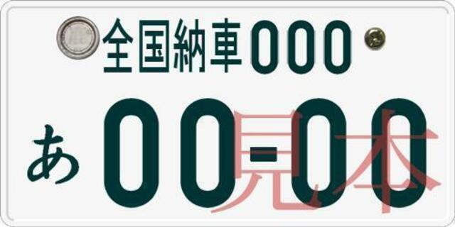 Aプラン画像:ご希望のナンバープレート番号(ペイント式)をお付けします。※プレート番号についてはご相談下さい。
