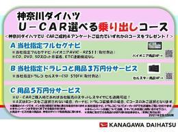 神奈川ダイハツU-CAR乗り出しコース!3つのコースからお好きなコースをお選べいただけます。実施期間2021年2月1日?2021年3月末まで!