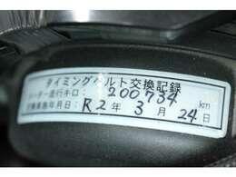 タイミングベルト交換済み(200734キロ時)