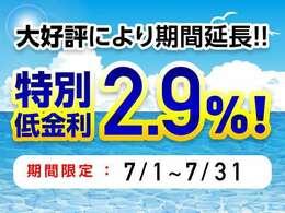 ☆7月期間限定☆特別低金利2.9%キャンペーン実施中!ぜひこの機会にお買い求め下さい!