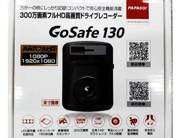 Aプラン画像:PAPAGOのGosafe130を使用しております!
