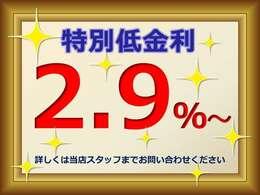 特別低金利【2.9%~】ご利用いただけます!詳しくは当店スタッフまでお問い合わせください!※審査結果によってはご希望にそいかねる場合がございます。