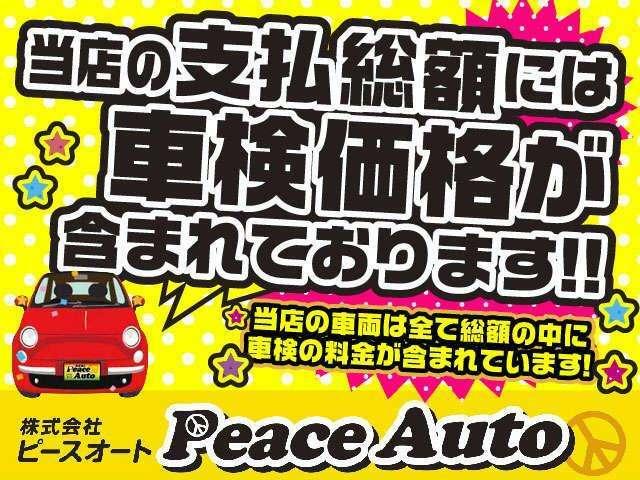 各種カードでのお支払いやローンもご用意いたしております。遠方の方でも審査可能ですのでお問い合わせください。https://peace-auto.jp/