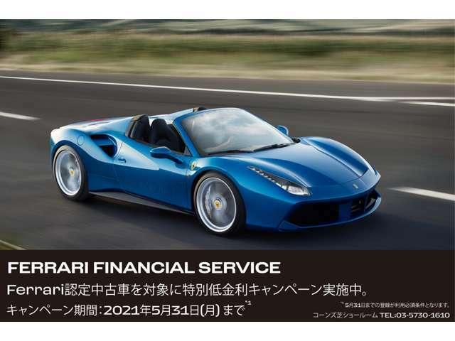 5月末までフェラーリ・ファイナンス特別オファーを実施中です。ぜひこの機会にフェラーリ認定中古車をお求めください。