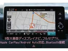 9型ディスプレイナビ&フルセグTV&Apple CarPlay/Android Auto対応&舵角対応リヤワイドカメラ(3ビュー切り替え)&ナビ連動ETC2.0車載器&マットを取付け済みでお渡しです!