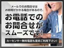 無料電話番号【0078-6002-513799】お気軽にお問合せください☆