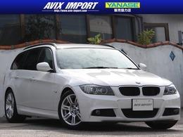 BMW 3シリーズツーリング 320i Mスポーツパッケージ HDD 17AW コンフォートアクセス 本土仕入