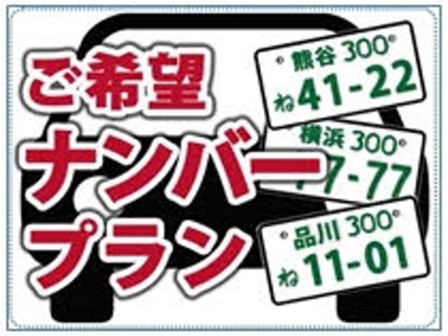 Bプラン画像:軽自動車も白ナンバーに出来ます!詳しくはお問い合わせください!
