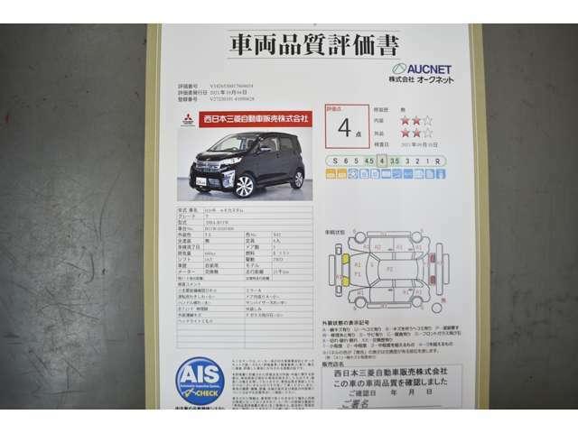 第三者検査機関 AIS社の車両検査済み!総合評価4点(評価点はAISによるS~Rの評価で令和3年10月現在のものです)☆お問合せ番号は41090628です♪