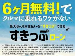 【すきっぷローン】最大6ヶ月お支払いをスキップできる、「すきっぷローン」登場!!◆お問い合わせ頂ければローンの審査もご案内が可能です!◆お問い合わせはガリバーアウトレット岸和田和泉インター店まで!!