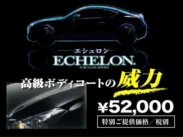 Bプラン画像:大切なお車を美しく維持したい方へ。ECHELONガラスコーティングをご提供中です。是非、ご検討ください。