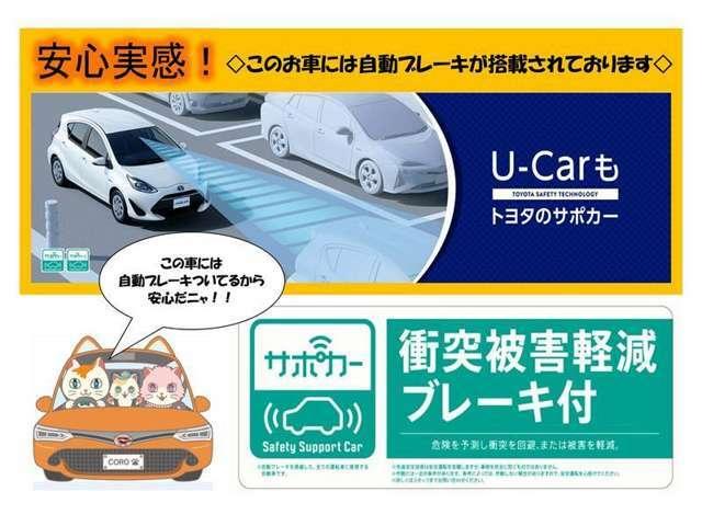 安全・安心、トヨタセーフティセンス付き!!「衝突回避支援・夜間視界支援・車線逸脱防止支援」