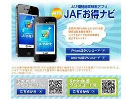 JAF会員が優待割引を受けられる施設を簡単に検索することができる無料アプリ「JAFお得ナビ」。このアプリを使えば、外出先でも最寄りの優待施設を探すことができます。ぜひご利用ください。