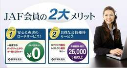 JAF会員の2大メリット☆安心と充実のロードサービス!!☆お得な館員優待サービス!!