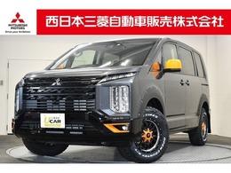 三菱 デリカD:5 2.2 G ディーゼルターボ 4WD 登録済未使用車 カスタム仕様