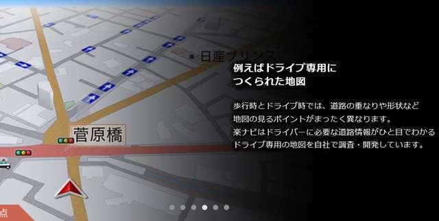 Bプラン画像:歩行時とドライブ時では、道路の重なりや形状など地図の見るポイントがまったく異なります。 楽ナビはドライバーに必要な道路情報がひと目でわかる ドライブ専用の地図を自社で調査・開発しています