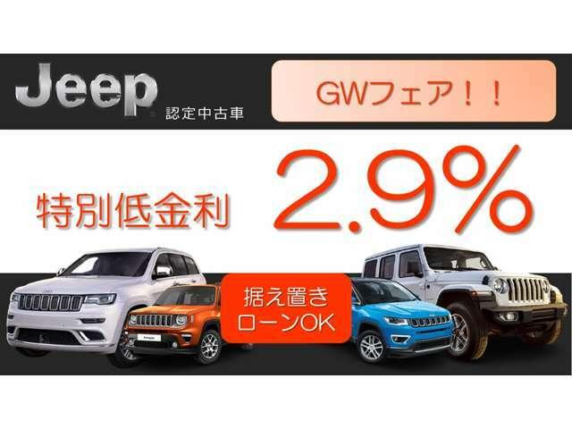 特別低金利2.9%!!お車のご購入をご検討中のお客様へは嬉しいご内容となっております。まずはお電話にてお問い合わせ下さいませ。◆TEL:0066-9704-2310 担当:金蔵・阿部◆