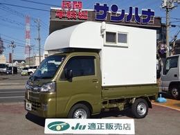 ダイハツ ハイゼットトラック 660 エクストラ SAIIIt 3方開 スマアシ 24型TV キャンパー内エアコン