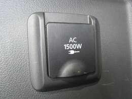 非常電源としても活用できる『AC1500W電源』