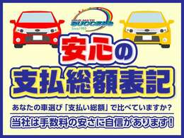 無修復車 安心の総額表示!