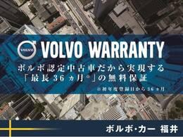 すべての商品車に最長3年間の認定中古車保証が無料で付帯。24時間365日対応のロードサイドアシスタンスと合わせ、大切なお車をしっかり守る為、全国のボルボ正規ディーラーネットワークにて対応いたします。