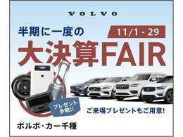 11月1日より年に一度の大決算フェア開催!毎週末イベント開催中!特選車も多数ご用意しております!