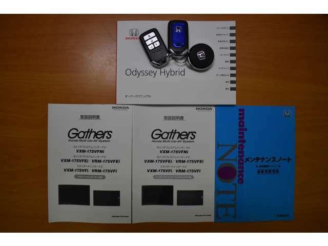 車両取扱書、純正マルチAVシステム取扱書×2、新車保証書、スペアスマートキー(両側オートスライドドアスイッチ付)、全て揃っております。