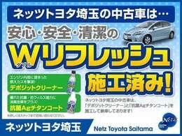 【Wリフレッシュ施工】当社のU-Carは納車前に【エンジン内のクレンジング】【Agチタンによる室内消臭&抗菌】処理とバッテリー、ワイパーゴム、オイル、オイルフィルターの4点を新品交換してお渡ししていま