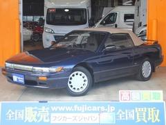日産 シルビアコンバーチブル の中古車 1.8 広島県三原市 159.0万円