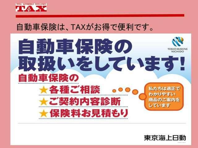 自動車保険もご用意してます。まさかの「事故・トラブル」の際 お客様の為に 東京海上日動保険をご案内いたしております。代車・レンタカーも完備!事故修理の際もスムーズな対応で安心と安全をお約束いたします。