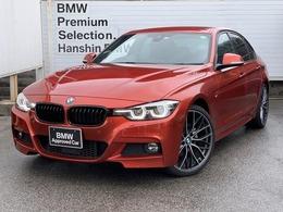 BMW 3シリーズ 320i Mスポーツ エディション シャドー 認定保証特別仕様車ACC黒レザOP20AWHDDナビ