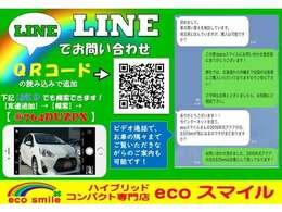 お問い合わせはLINEでも可能です。LINE IDで検索出来ます。「友達追加」⇒「検索」⇒当店ID @764duzpxからのお問合せも是非お待ちしております。